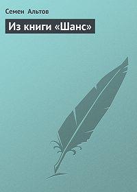 Семен Альтов -Из книги «Шанс»
