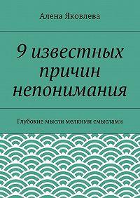 Алена Яковлева -9известных причин непонимания