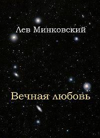 Лев Минковский -Вечная любовь