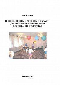 Н. Седых - Инновационные аспекты в области дошкольного физического воспитания и здоровья