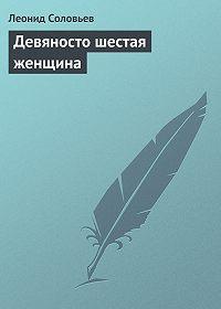 Леонид Соловьев -Девяносто шестая женщина