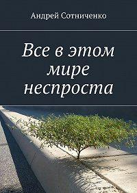 Андрей Cотниченко -Все вэтом мире неспроста