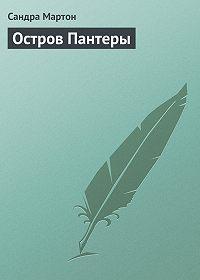 Сандра Мартон -Остров Пантеры