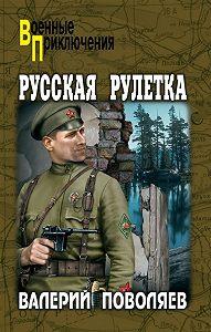Валерий Поволяев - Русская рулетка