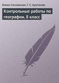Елена Сосновская -Контрольные работы по географии.8 класс