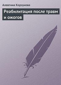 Алевтина Корзунова - Реабилитация после травм и ожогов