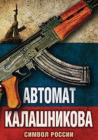 Елизавета Бута -Автомат Калашникова. Символ России