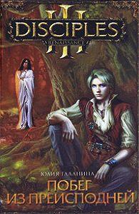Юлия Галанина -Побег из преисподней