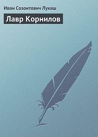 Иван Лукаш -Лавр Корнилов