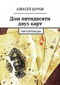 Алексей Щуров -Дом пятидесяти двухкарт. Мир Корпорации