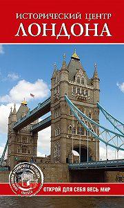 С. О. Ермакова -Исторический центр Лондона