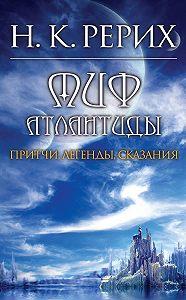 Николай Рерих -Миф Атлантиды