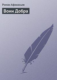 Роман Афанасьев -Воин Добра