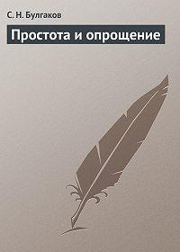 С.Н. Булгаков -Простота и опрощение