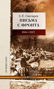 Андрей Снесарев -Письма с фронта. 1914–1917