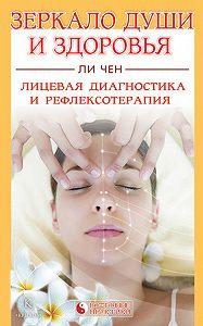 Ли Чен -Зеркало души и здоровья. Лицевая диагностика и рефлексотерапия