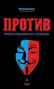 Валерия Башкирова -ПРОТИВ: Протестная книга №1 в России