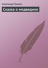 Александр Пушкин -Сказка о медведихе