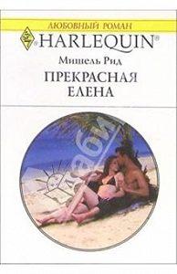 Мишель Рид -Елена Прекрасная