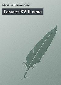 Михаил Волконский -Гамлет XVIII века