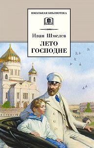 Иван Шмелев -Лето Господне