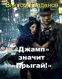 Виктор Галданов - «Джамп» значит «Прыгай!»