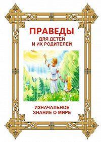 Л. А. Харчева -Праведы длядетей иихродителей. ИзНачальное Знание о Мире