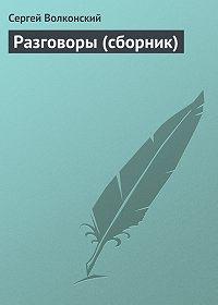Сергей Волконский -Разговоры (сборник)