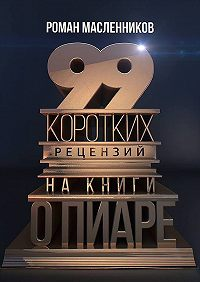 Роман Масленников -99 коротких рецензий на книги о пиаре