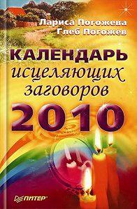 Лариса Погожева -Календарь исцеляющих заговоров на 2010 год