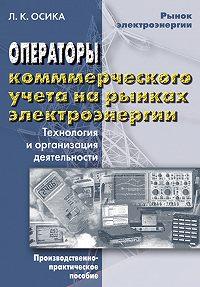 Л. К. Осика -Операторы коммерческого учета на рынках электроэнергии. Технология и организация деятельности