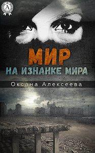 Оксана Алексеева -Мир на изнанке мира