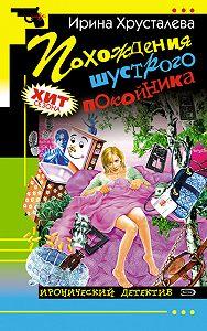 Ирина Хрусталева - Похождения шустрого покойника