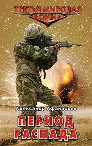 Александр Афанасьев -Период распада