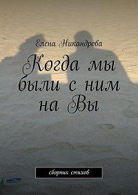 Елена Никандрова -Когда мы были сним наВы