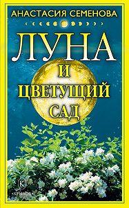 Анастасия Семенова -Луна и цветущий сад