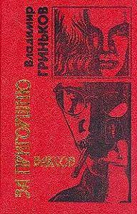 Владимир Гриньков - Киллер