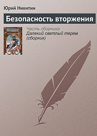 Юрий Никитин - Безопасность вторжения