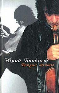 Юрий Башмет - Вокзал мечты