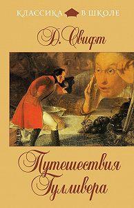 Джонатан Свифт - Путешествия Гулливера (в пересказе для детей)