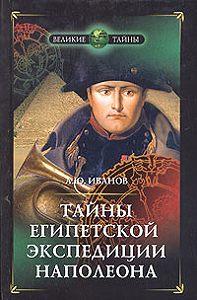 Андрей Иванов -Тайны египетской экспедиции Наполеона