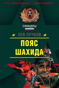 Лев Пучков -Пояс шахида