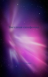 Ирина Лебедева -Звездная симфония