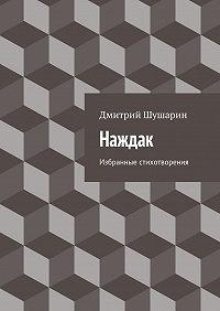 Дмитрий Шушарин -Наждак. Избранные стихотворения