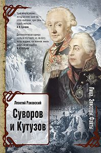 Леонтий Раковский - Суворов и Кутузов (сборник)