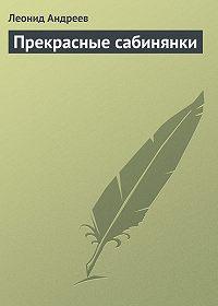 Леонид Андреев -Прекрасные сабинянки