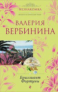 Валерия Вербинина -Бриллиант Фортуны