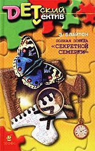 Энид Блайтон -Полная победа «Секретной семерки» (Тайна старой пещеры)
