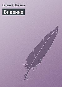 Евгений Замятин -Видение