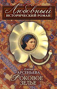 Елена Арсеньева -Роковое зелье